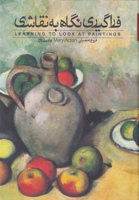 فراگيري-نگاه-به-نقاشي
