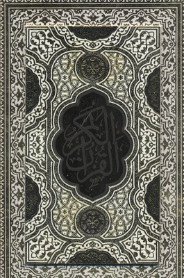 قرآن(سفيد)