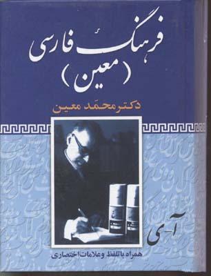 فرهنگ-فارسي-معينr(جيبي)فرهنگ-نما