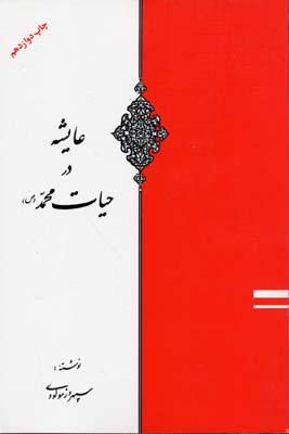 عايشه-در-حيات-محمد(ص-)