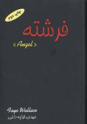 فرشته-