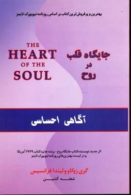 جايگاه-قلب-در-روح