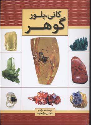 كاني-بلور-گوهر-(وزيري)دولتمند