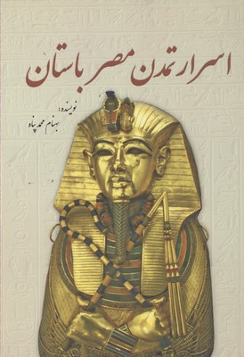 اسرار-تمدن-مصر-باستان