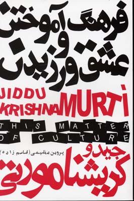 فرهنگ-آموختن-و-عشق-ورزيدن