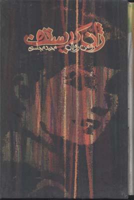 ژان-كريستف-(4جلدي)