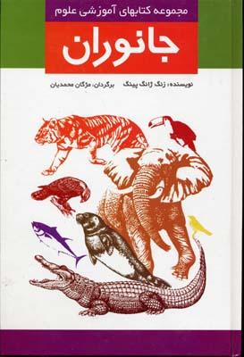 جانوران---مجموعه-كتابهاي-آموزشي-علوم