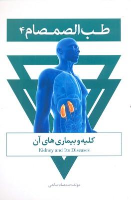 طب-الصمصام-4