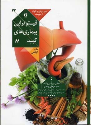 فيتوتراپي-بيماريهاي-كبد(حافظ-نوين