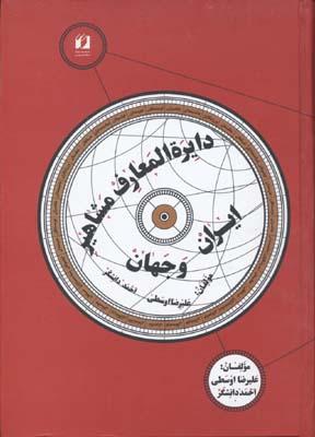 دايره-المعارف-مشاهير-ايران-و-جهان