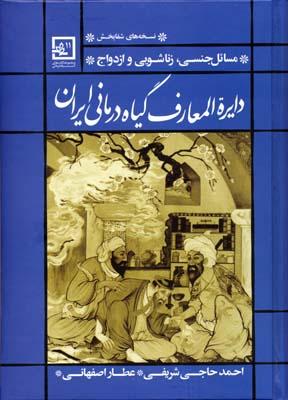 دايره-المعارف-گياه-درماني-ايران