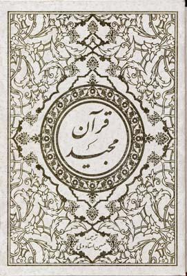 قرآن(rوزيري-انديكس-دار-قابدار)دانش-هوشيار