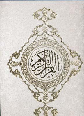 قرآن-كريم-(خط-نيريزي)