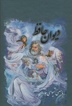 ديوان-حافظ-با-معني-شيواي-فارسي(قابدار-وزيري)