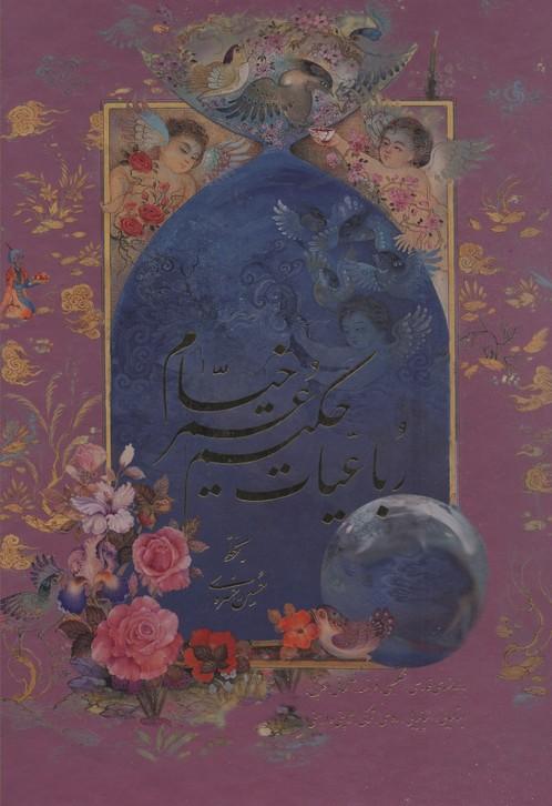 رباعيات-عمر-خيام(جلد-سخت-يازده-زبانه-گلاسه-قابدار-رحلي)