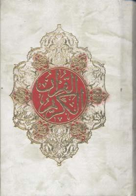 قرآن-