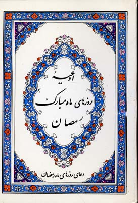 ادعيه-ماه-مبارك-رمضان