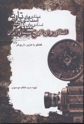 اسنادي-براي-تاريخ-سينماي-ايران(گفتگو-با-هژير-داريوش)