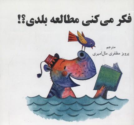 فكر-مي-كني-مطالعه-بلدي؟