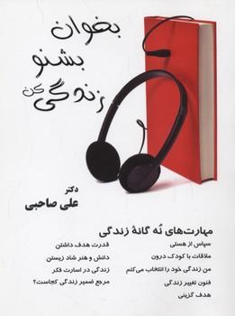 بخوان،-بشنو،-زندگي-كن(همراه-cd)