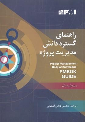 راهنماي-گستره-دانش-مديريت-پروژه