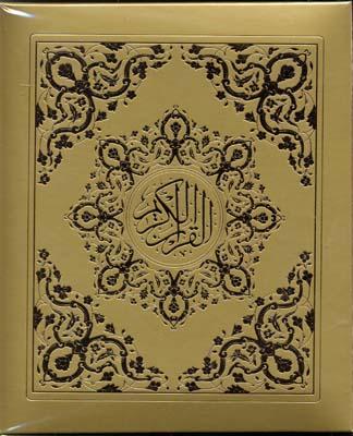 قرآن-(چرم-جعبه-دار)