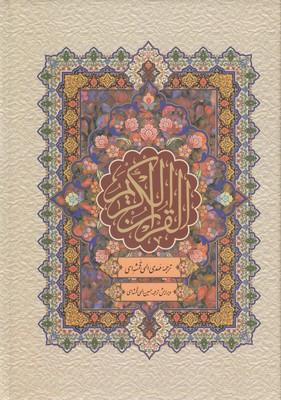 قرآن-كريم(ترجمه-مقابل-قابدار)