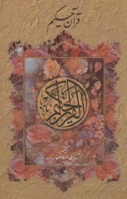 قرآن-حكيم