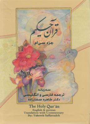 قرآن-حكيم-جز-سي-ام