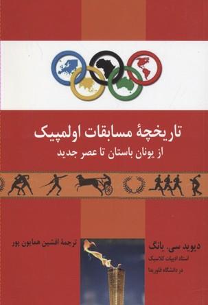 تاريخچه-مسابقات-اولمپيك