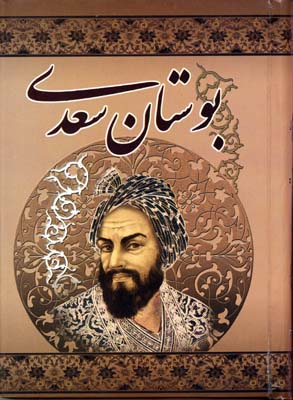 بوستان-سعديr(جيبي)منشا-دانش