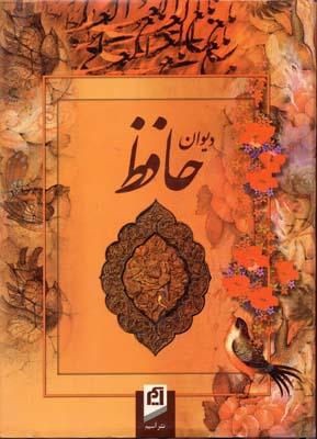 ديوان-حافظ-r(وزيري)-آسيم
