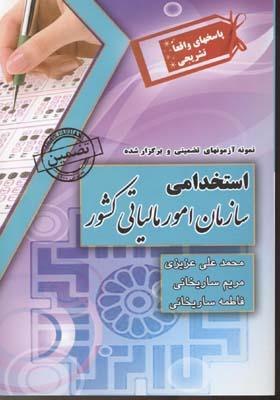 نمونه-آزمونهاي-استخدامي-سازمان-امور-مالياتي(وزيري)فرهنگ