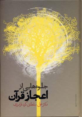 جلوه-هايي-از-اعجاز-قرآن