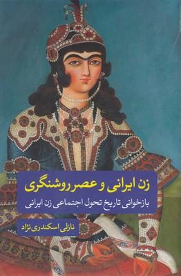 زن-ايراني-و-عصر-روشنگري