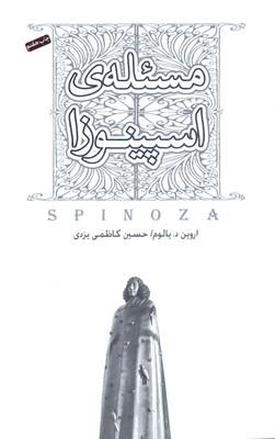 مسئله-اسپينوزا