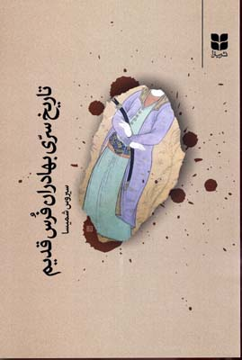 تاريخ-سري-بهادران-فرس-قديم