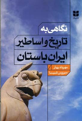 نگاهي-به-تاريخ-و-اساطير-ايران-باستان