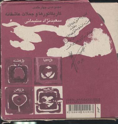 مجموعه-كاريكاتورهاي-سعيد-نژادسلطاني-(4جلدي)-خشتي-كوچك