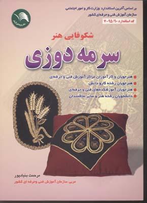 شكوفايي-هنر-سرمه-دوزي(وزيري)-آيلار