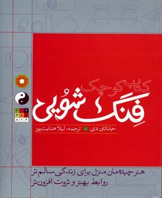 كتاب-كوچك-فنگ-شويي