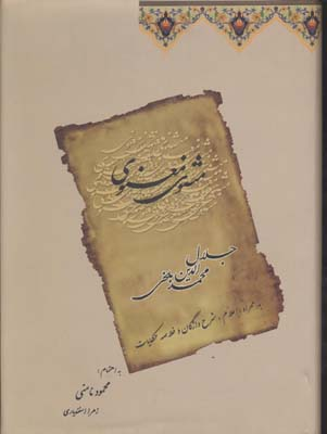 مثنوي-معنوي(2جلدي)r-وزيري-آسيم
