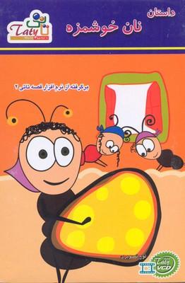 كتاب-گويا-داستان-نان-خوشمزه-تاتي