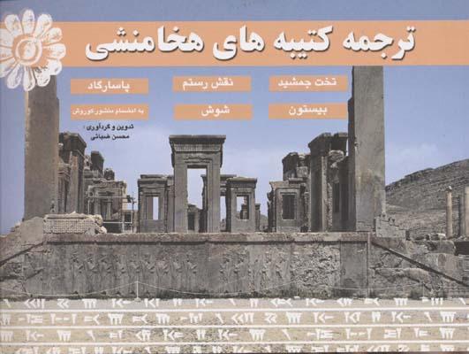 ترجمه-كتيبه-هاي-هخامنشي