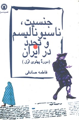 جنسيت-ناسيوناليسموتجدد-در-ايران