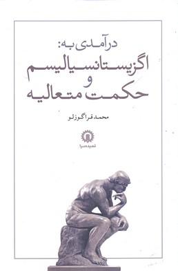 درآمدي-به-اگزيستانسياليسم-وحكمت-متعاليه