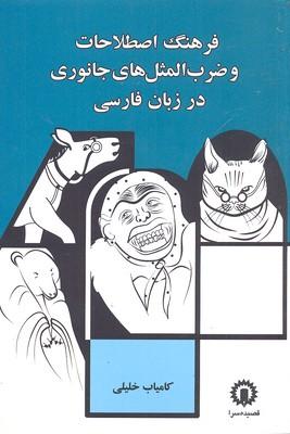 فرهنگ-اصطلاحات-و-ضرب-المثل-جانوري-در-زبان-فارسي