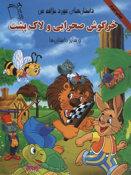 داستان-مورد-علاقه-من(خرگوش-صحرايي-و-لاك-پشت)