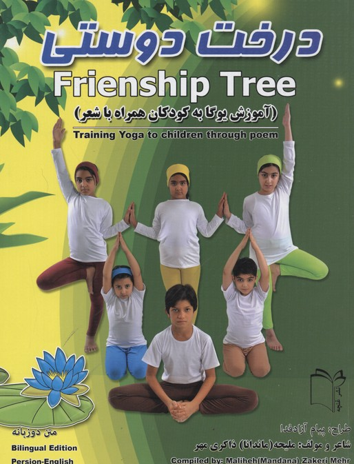 درخت-دوستي