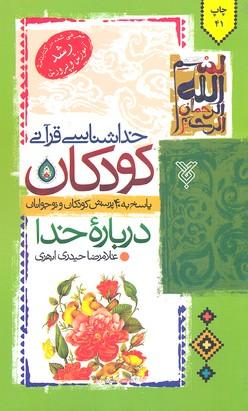 خداشناسي-قرآني-كودكان